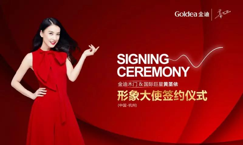 superstar Eva Huang as GOLDEA WOOD DOOR ambassador
